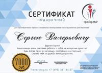 Купить сертификат в подарок для бизнес тренера