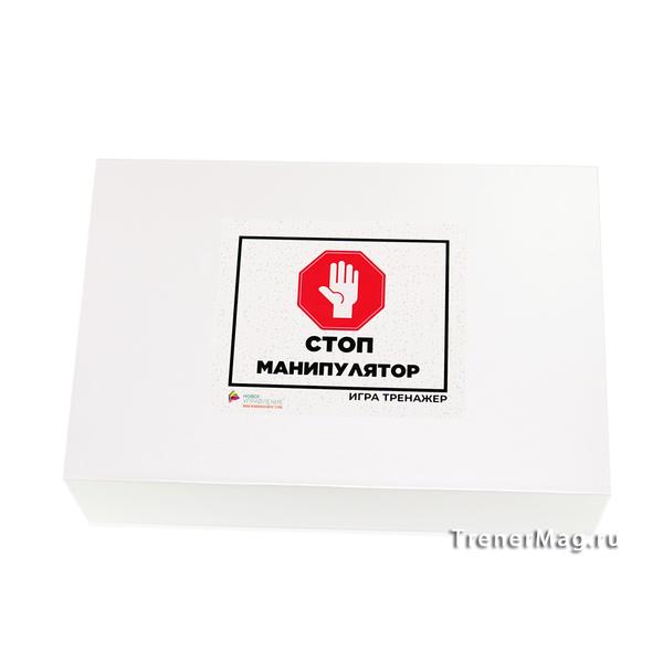 СТОП-МАНИПУЛЯТОР игра-тренажер  для гармонизации в бизнесе