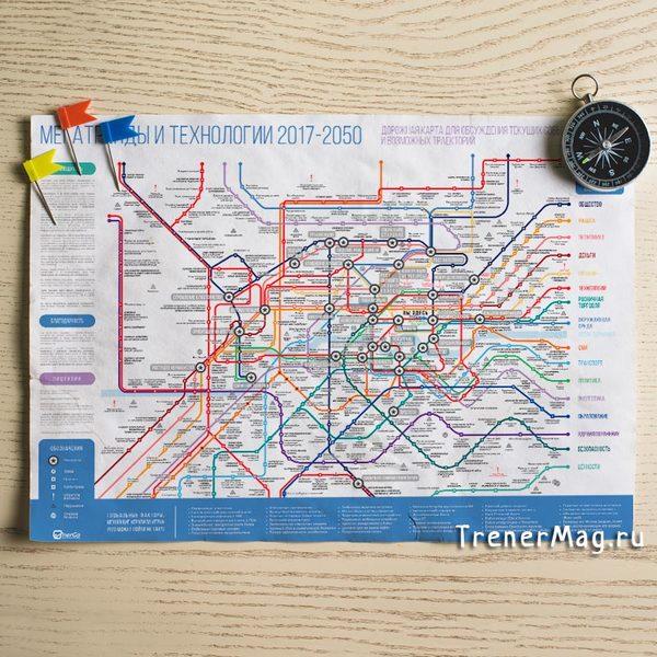 Карта трендов 2017-2050 для проведения сессий на выработку стратегии