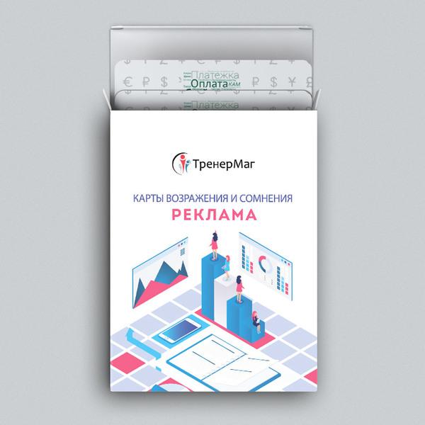 Карты Возражений Реклама для оттачивания навыка коммуникации с клиентами