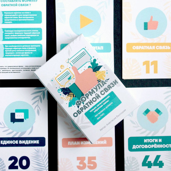Колода «Формула обратной связи» для участников команды желающих научиться мастерству в коммуникации