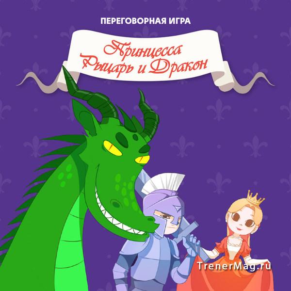 Игра Принцесса, Рыцарь и Дракон для понимания важности распределения ролей в команде