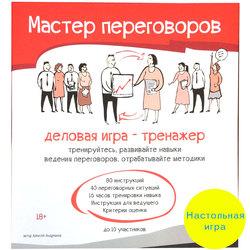 Мастер переговоров - деловая игра-тренажер