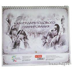Календарь годового планирования