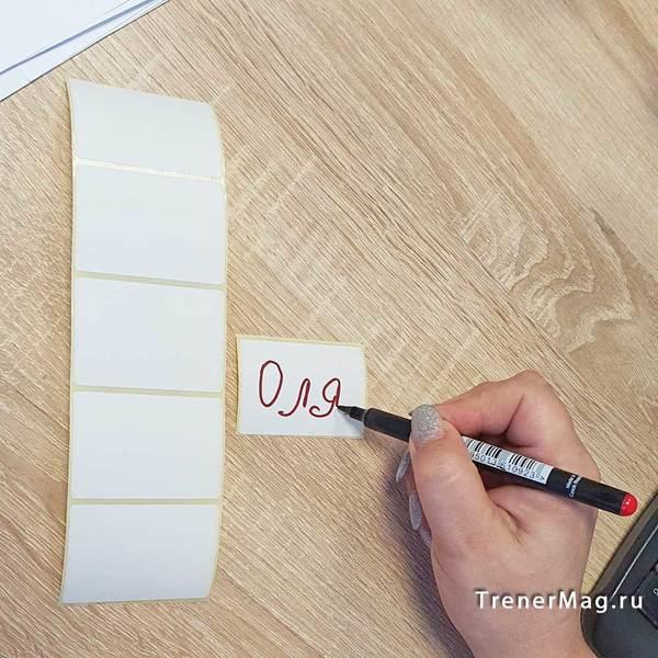 применение Клейкий бейдж для имени на выставках