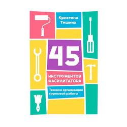 45 инструментов фасилитатора (e-book)