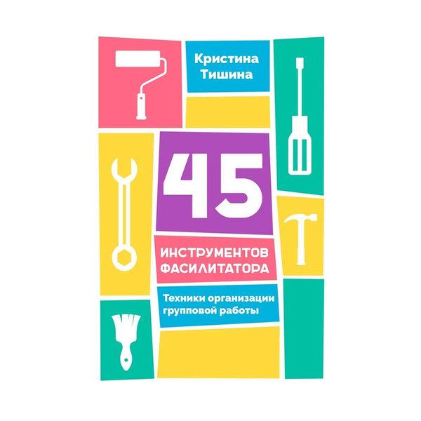 45 инструментов фасилитатора (e-book) для модератора