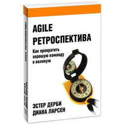 Agile ретроспектива
