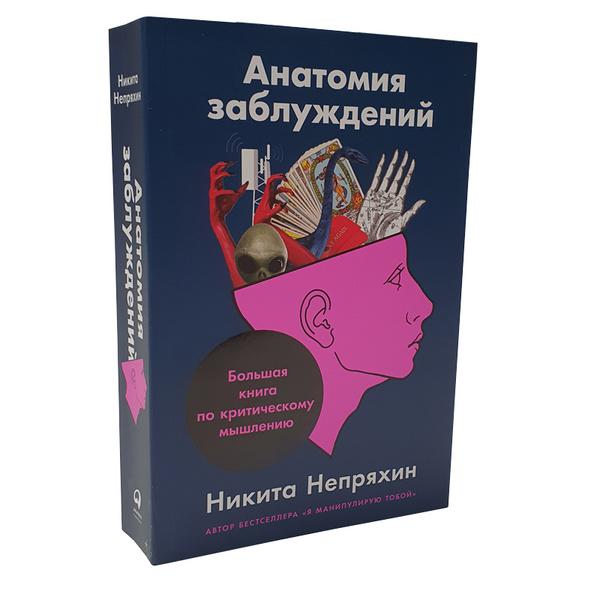 Анатомия заблуждений Большая книга по критическому мышлению для применения на совещаниях