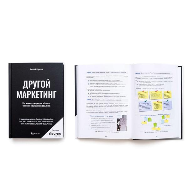 Другой маркетинг, книга Николая Короткова для применения на совещаниях