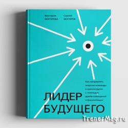 Лидер будущего, книга Сергея и Виктории Бехтеревых