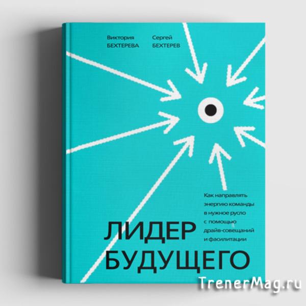 Лидер будущего, книга Сергея и Виктории Бехтеревых для руководителя