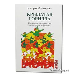 Крылатая горилла, книга Катерины Медведевой