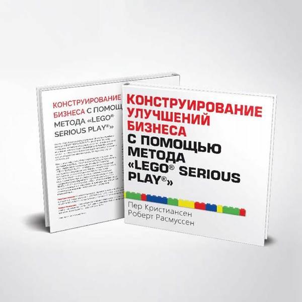 Конструирование улучшений бизнеса с помощью метода LEGO SERIOUS PLAY книга для работы над моделированием при проведении стратегических или фасилитационных сессиях