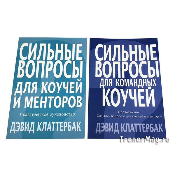 2 книги с Сильными вопросами для коучей и менторов и командных коучей для развития способности вести конструктивную коуч-сессию