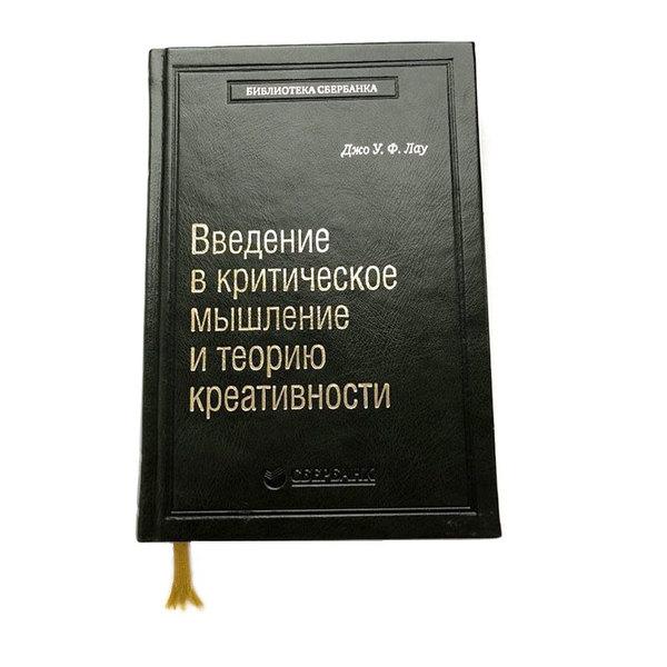 Введение в критическое мышление (77) для стратегических сессий