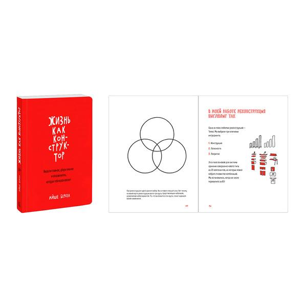 Жизнь как конструктор, книга Айше Берсел для гармонизации в бизнесе