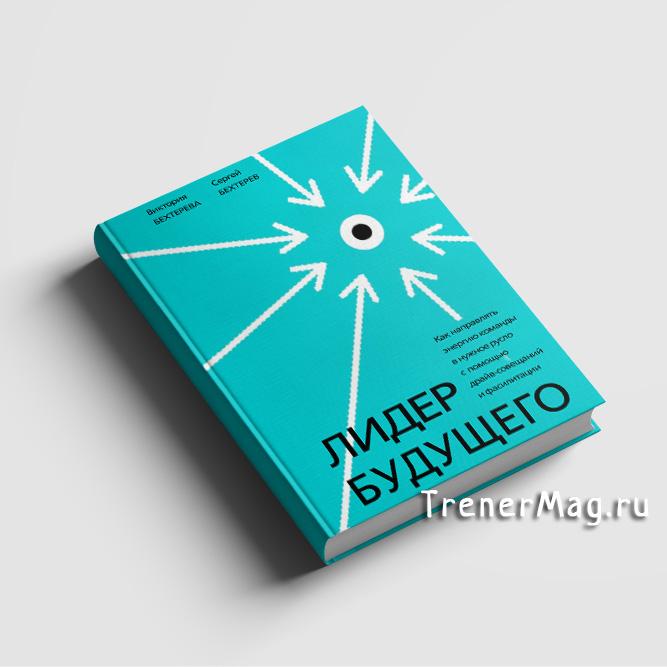 Книга Лидер будущего - Как направлять энергию команды авторов Виктории и Сергея Бехтеревых
